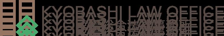 京橋総合法律事務所